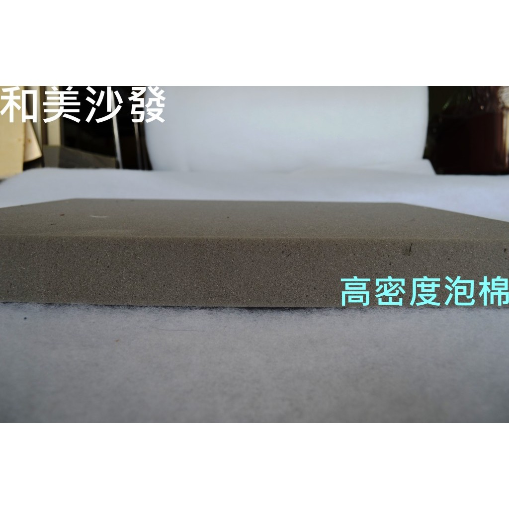 高密度泡棉墊各種尺寸訂做 乳膠墊坐墊椅墊泡棉棉花枕心