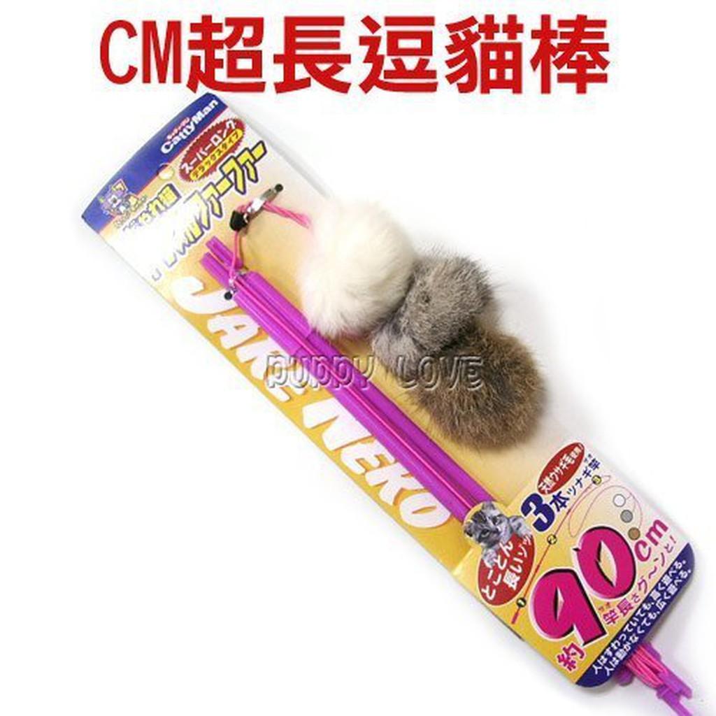 帕比樂Cattyman 釣竿 逗貓棒長度足足有90 公分三顆毛球