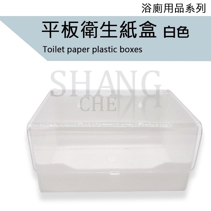 尚成 .抽取式平板式壓克力水晶透明面紙盒壁掛式衛生紙架衛生紙盒面紙盒衛生紙架衛浴設備白色牙