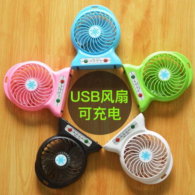 格瑟USB 風扇迷妳小電風扇便攜電扇學生手持臺式可充電隨身小風扇