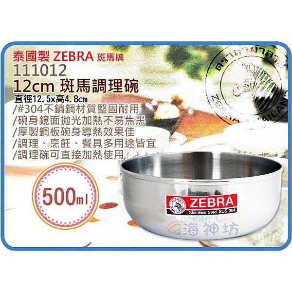 力元 泰國製ZEBRA 111012 12cm 斑馬調理碗調理鍋湯鍋打蛋碗多用盆304 特