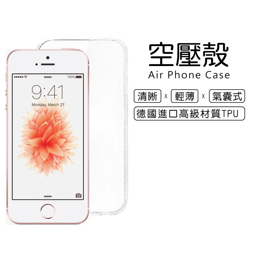 蘋果Apple iPhone 5 5s SE 4 吋氣墊耐衝擊空壓殼手機套果凍套保護殼軟套