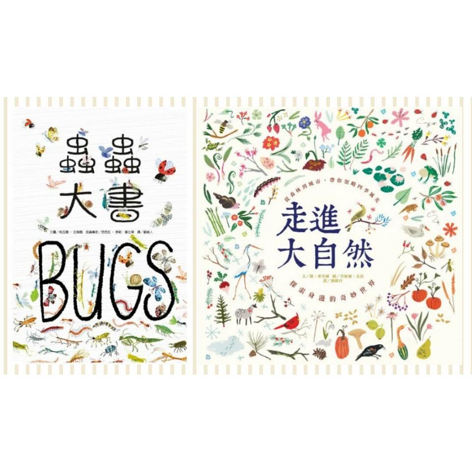 蟲蟲大書BUGS 走進大自然將最正確的知識,轉化為淺顯易懂、充滿趣味的文字~