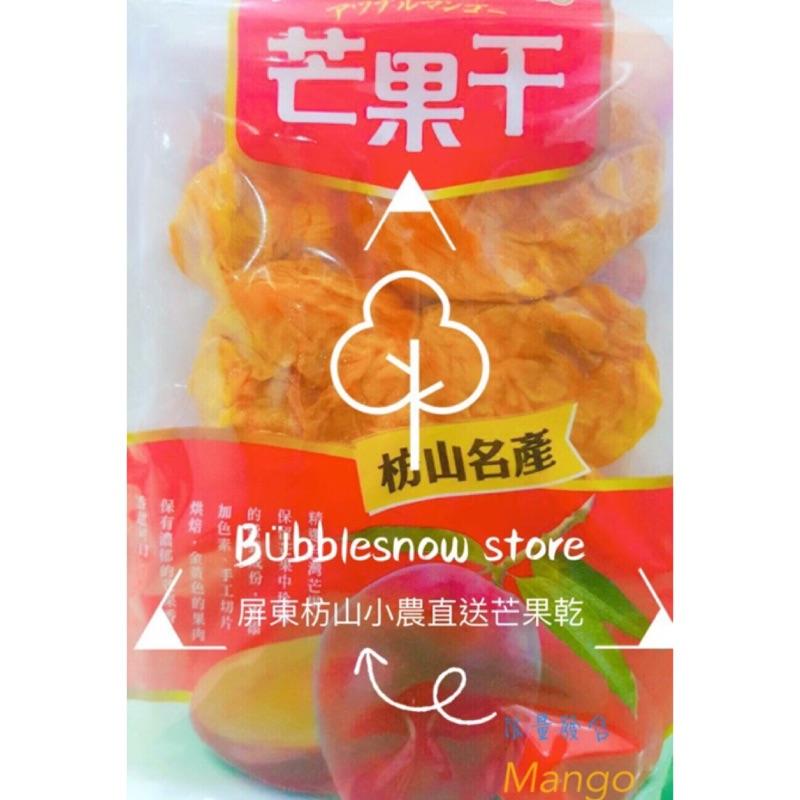純新鮮愛文芒果製不加糖不加任何成份枋山愛文自種自銷越吃越刷嘴