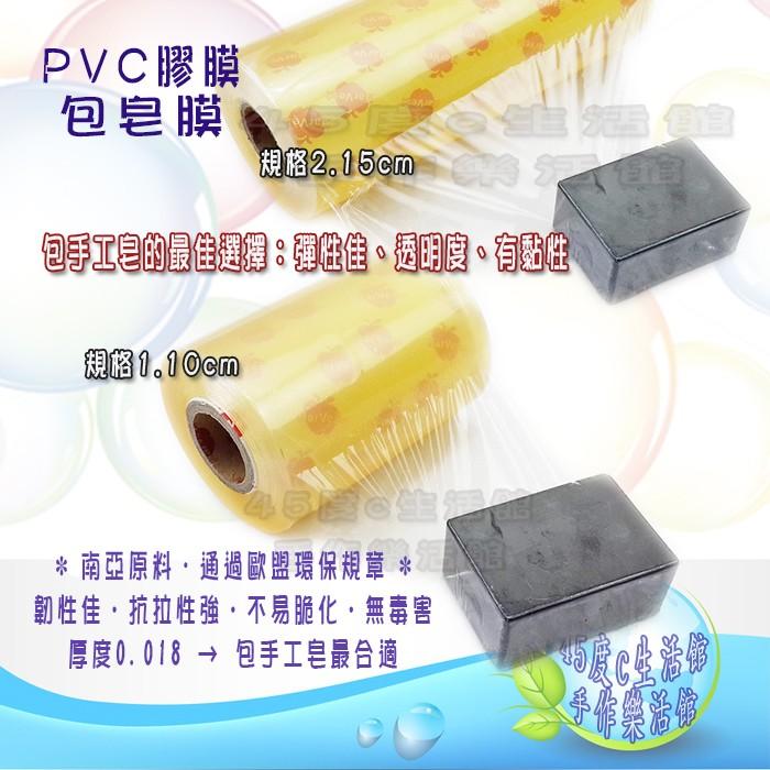 PVC 膠膜包皂膜~包皂包 皂包材料的 選擇厚度0 018 高透度抗拉性○~手作樂活館~○