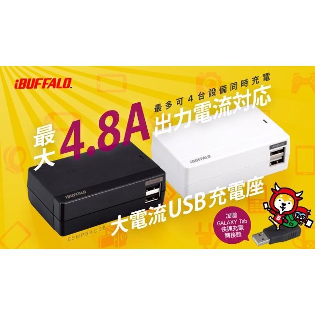 品★ 狂降↘只要499 Buffalo 4 8A 大電流USB 充電座4port 黑白兩色