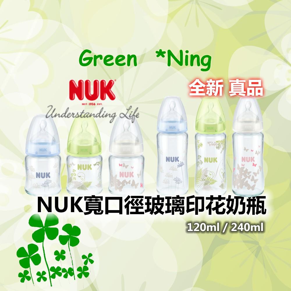 新上架 德國 _NUK 寬口徑玻璃印花奶瓶120ml 240ml