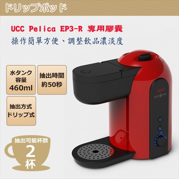 ~UCC ~ECO POD Pelica EP3 R 紅色咖啡膠囊機