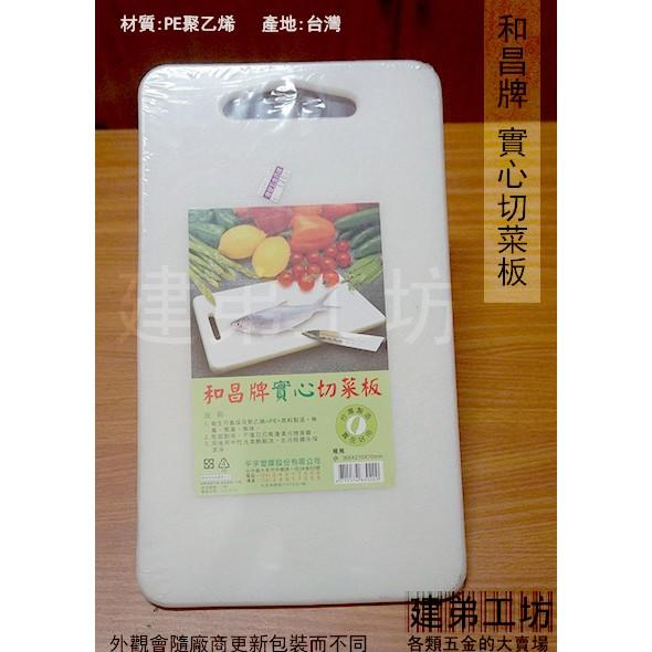 製和昌牌實心切菜板小36 5 21 1cm 沾板砧板切菜砧板