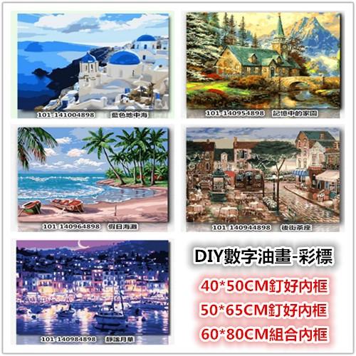 DIY 數字油畫彩標手繪彩繪 油畫風景地中海海灘家園掛畫壁畫101 14094 095 0