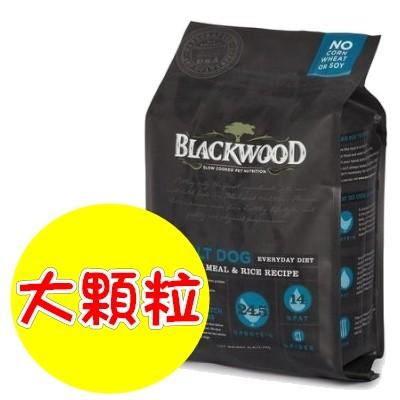 ~ ~柏萊富BLACKWOOD 天然寵糧特調成犬活力配方~大顆粒~5 磅2 2kg 雞肉糙