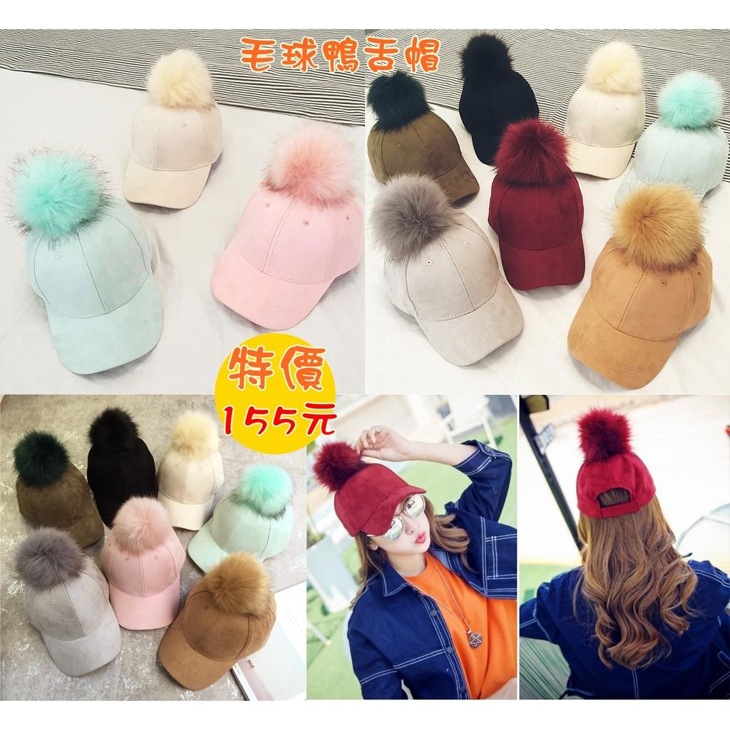 韓國 大毛球麂皮絨百搭顯瘦棒球帽鴨舌帽遮陽帽