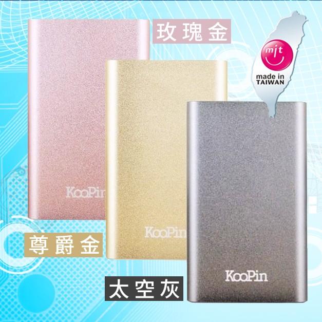 KooPin 8000mAh 超越60000mAH 鋁合金大容量智慧行動電源 製K7 10