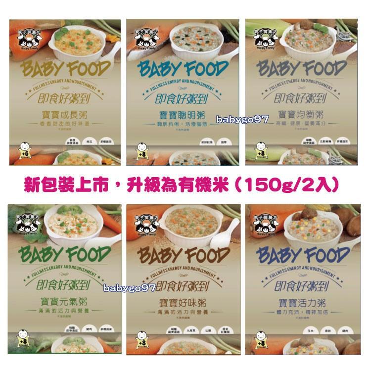 新包裝上市,升級為有機米~親子御膳坊~寶寶粥系列150g 2 入6 種口味6 個月以上