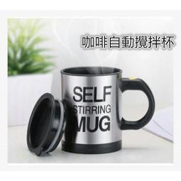 咖啡自動攪拌杯懶人杯自動沖泡不銹鋼自動攪拌咖啡杯馬克杯電動式奶泡咖啡 杯子電動式