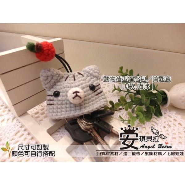 簡單小姐WI~手作編織毛線娃娃~H 款喵喵貓11 款動物 鑰匙包鑰匙套l 情人 │生日 │