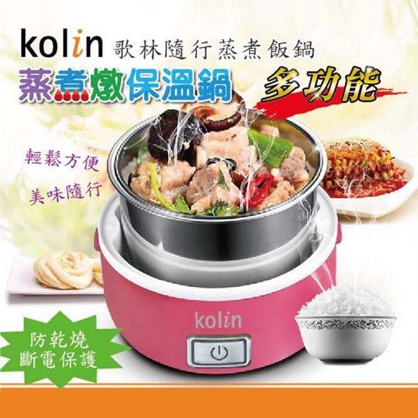Kolin 歌林隨行蒸煮飯鍋KNJ HC401