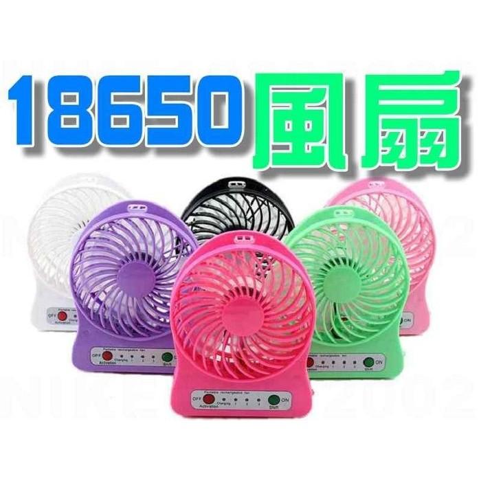 ~戶外家~全配USB 風扇18650 風扇電風扇迷你風扇辦公桌小電扇 贈品~J15 全配~