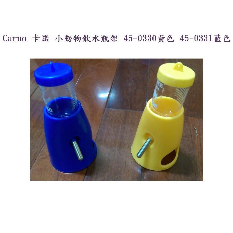 Mango 倉鼠工作坊→Carno 卡諾小動物飲水瓶架45 0330 黃色45 0331