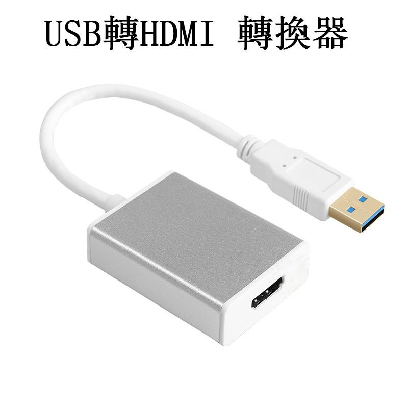 USB 轉HDMI 轉換器電腦接視頻usb3 0 轉hdmi dvi 高清轉接線外置顯卡