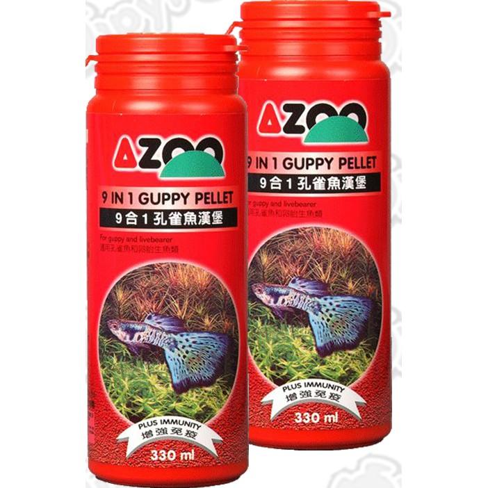 AZOO 愛族9 合1 孔雀魚漢堡飼料120ml 330ml 900ml 墨耘水草造景