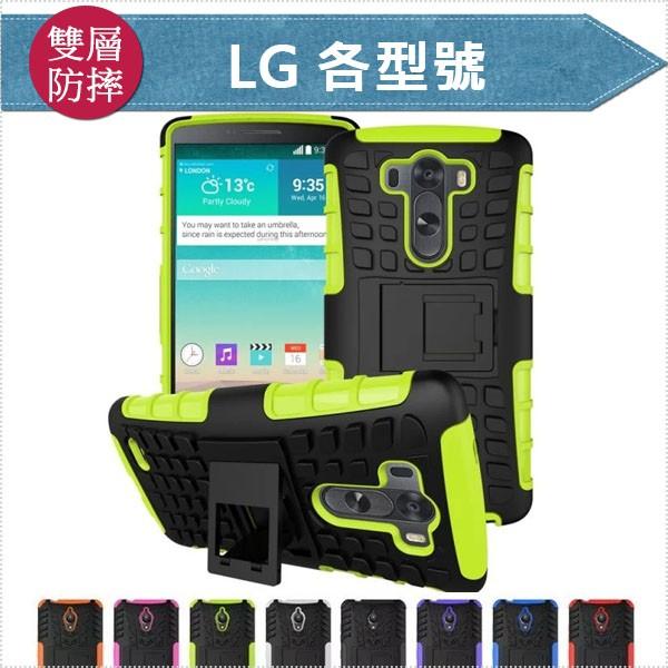 LG G5 G4 G3 V10 k10 k7 輪胎紋防摔手機殼防摔全包二合一保護殼支架手機