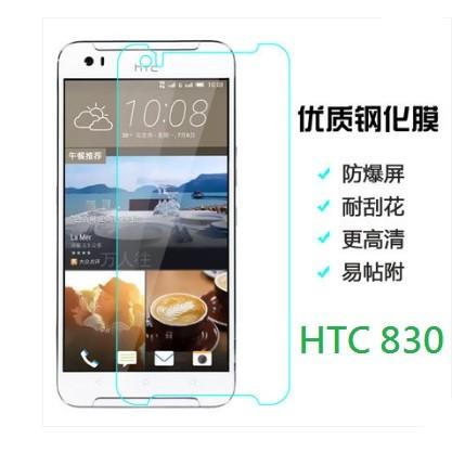 HTC Desire 830 9H 弧面鋼化玻璃膜HTC 830 玻璃保護貼