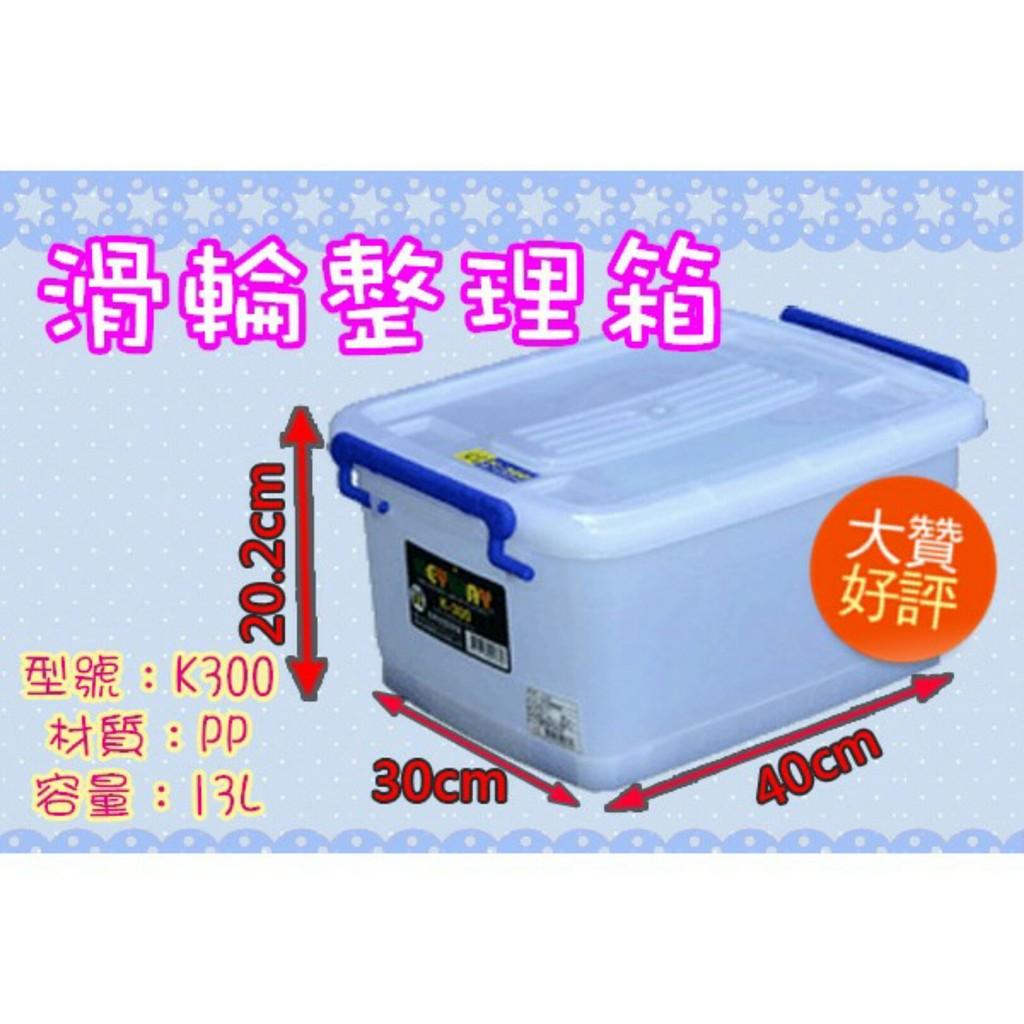 盒子女孩滑輪整理箱K300 K 300 收納箱整理箱掀蓋整理箱置物箱