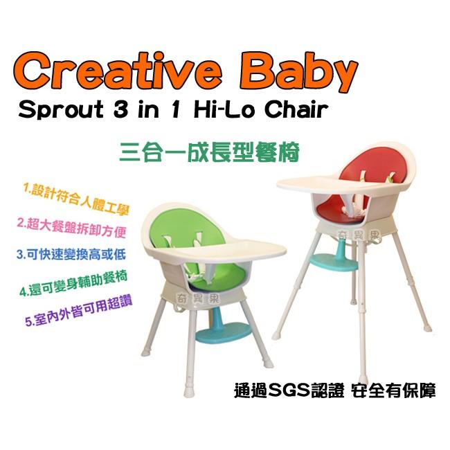 ~奇異果~~無超取~美國Creative Baby 創寶貝三合一成長型餐椅紅色綠色