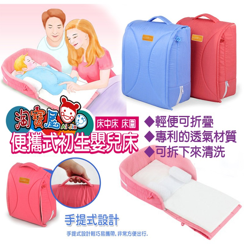 可攜式床中床攜帶式保護床彌月禮嬰兒床新生兒尿布台