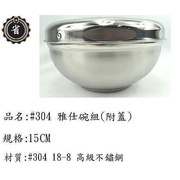 省錢王A OK 雅仕碗組附蓋304 不銹鋼不鏽鋼碗隔熱碗15 公分