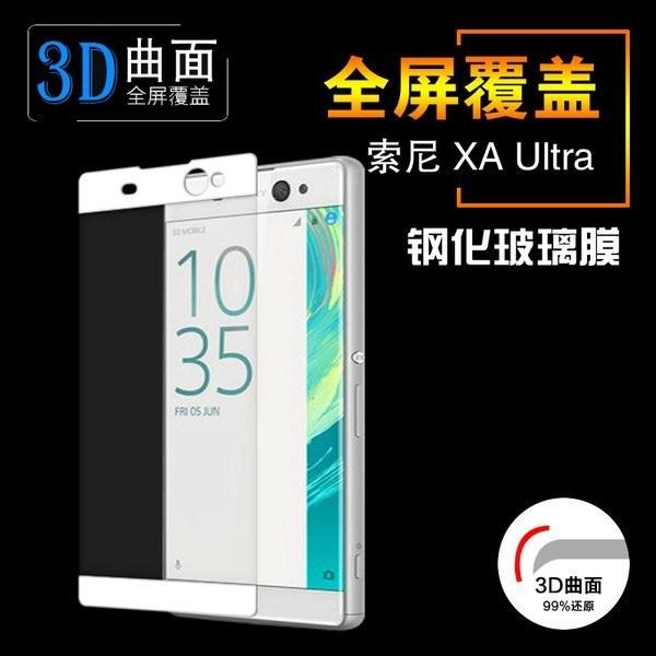 Sony Xperia XA Ultra 3D 曲面滿版全屏覆蓋9H 鋼化玻璃保護貼玻璃膜