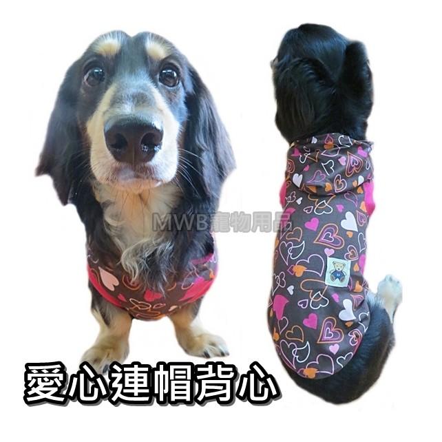 XS XL 寵物愛心連帽背心春夏背心小型犬中型犬臘腸狗狗衣服愛心背心寵物服飾寵物衣服