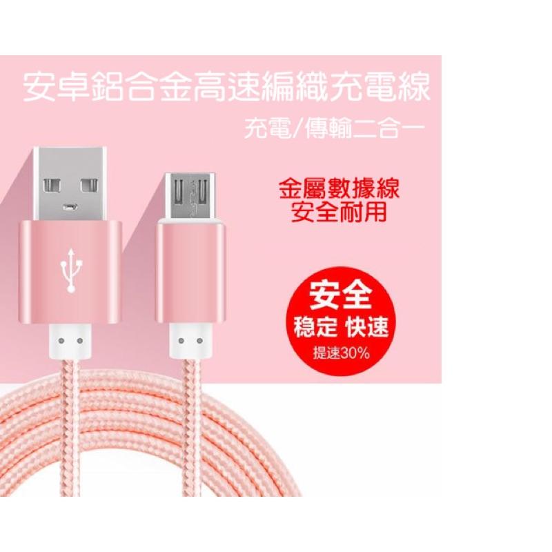安卓micro 鋁合金高速傳輸充電線