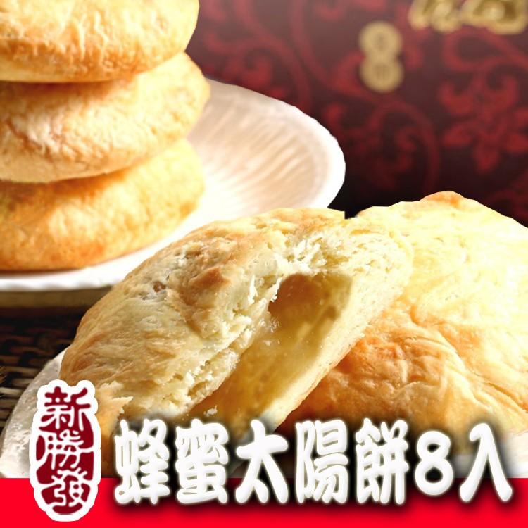 新勝發新品 超美味蜂蜜太陽餅8 入裝 ~好吃大推~
