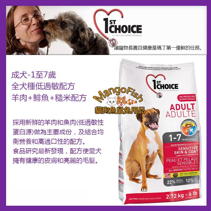 貓狗魚瑪丁第一優鮮全犬種成犬全犬成犬1 5KG 2 72kg 7KG 15KG 羊肉鯡魚糙