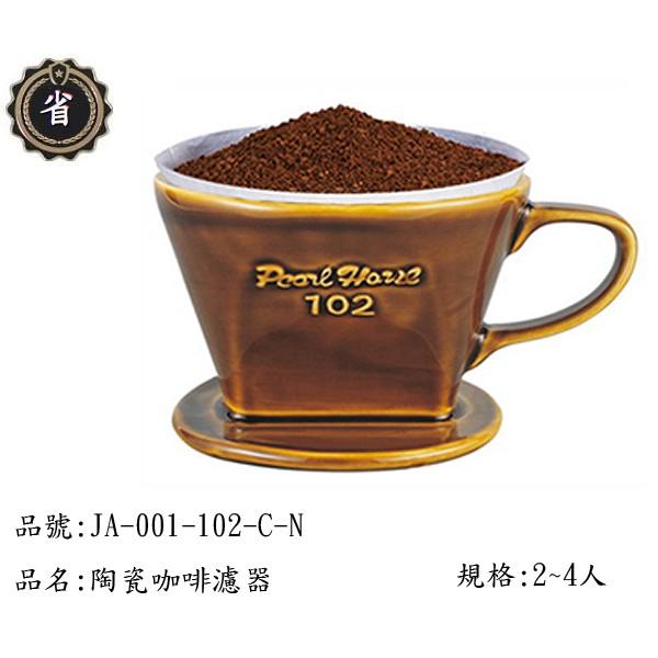 省錢王 寶馬牌滴漏式咖啡濾器JA 001 102 C 咖啡色陶瓷漏杯冷水杯茶壼沖茶壼咖啡杯