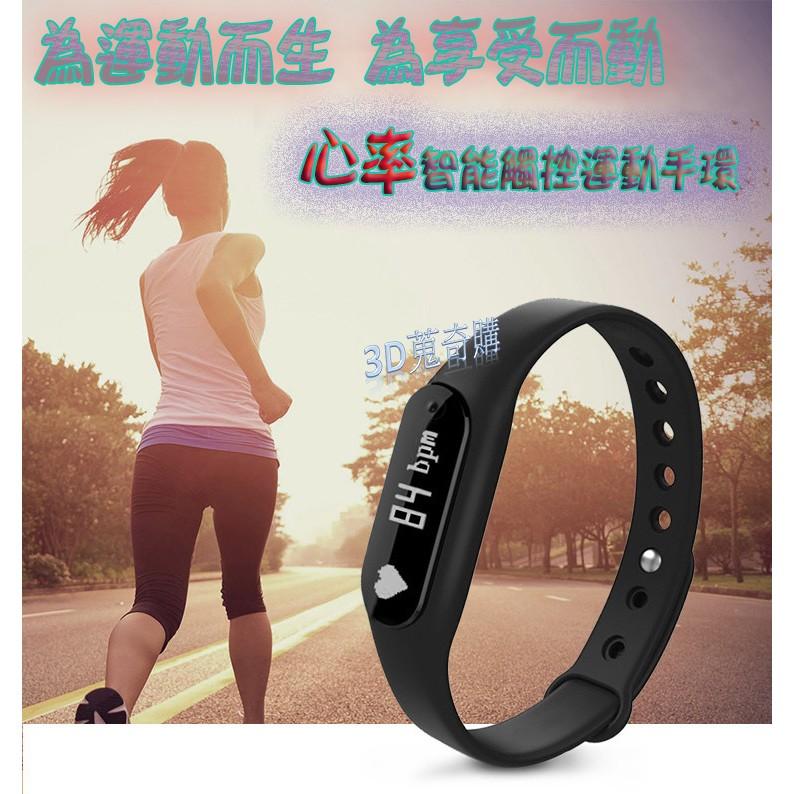 3D 蒐奇購C6 心率觸控 手環防水智慧手環心律計步器睡眠跑步訊息可穿戴小米安卓蘋果 手環