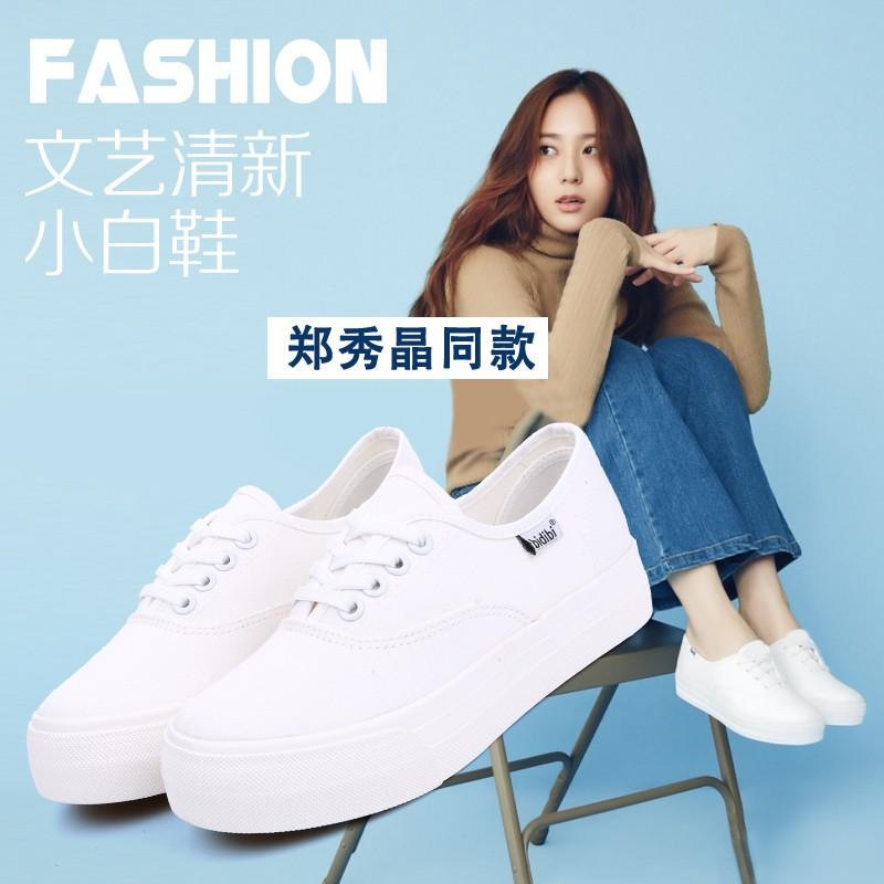 鄭秀晶同款厚底內增高帆布鞋女白色系帶學生 平底松糕鞋小白鞋