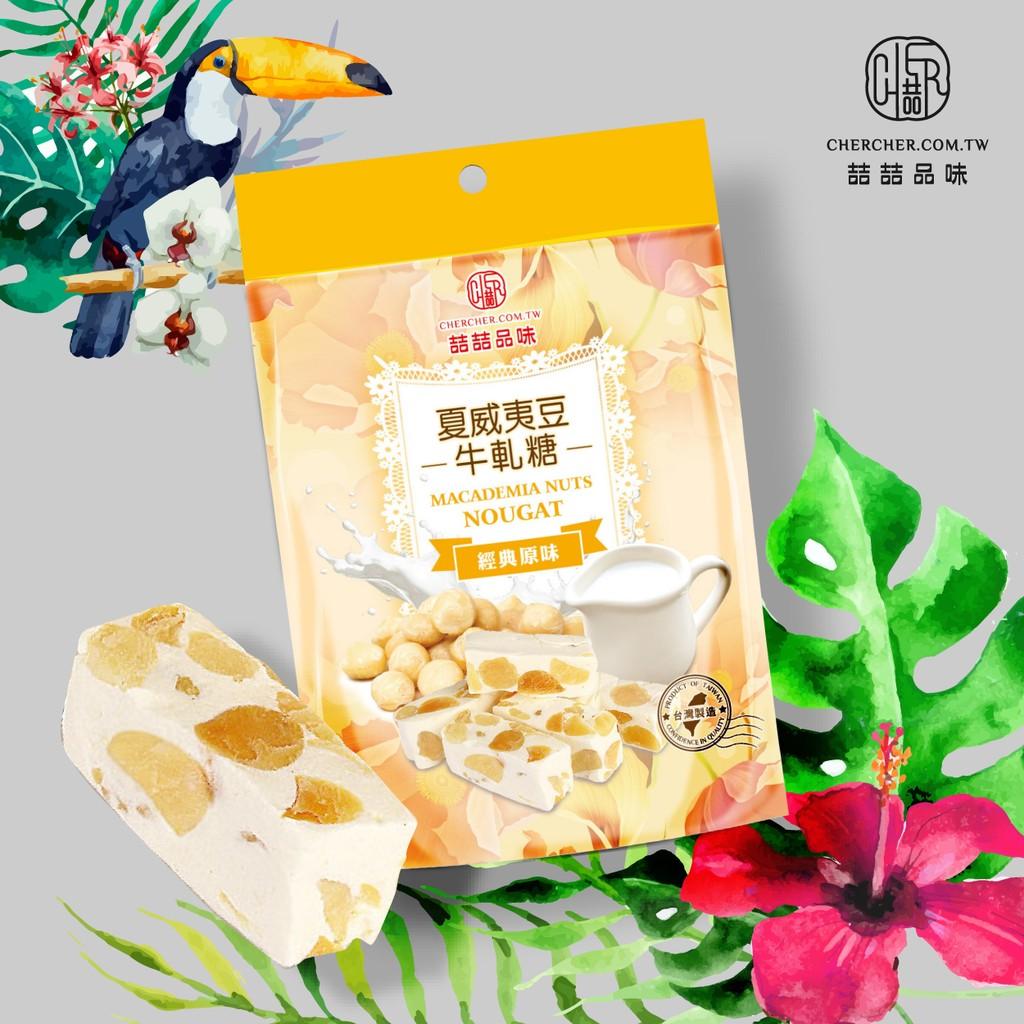 喆喆品味夏威夷豆原味牛軋糖120g