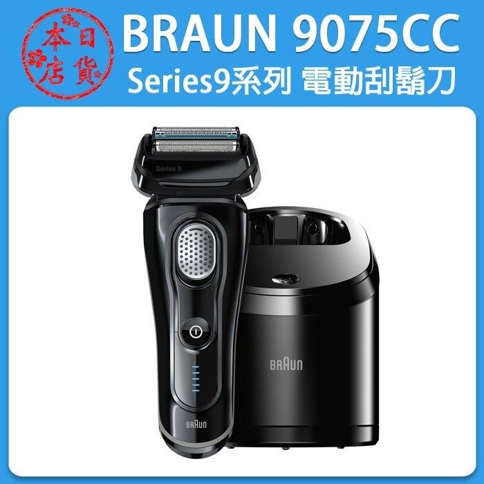 ❀日貨 ❀德國百靈牌BRAUN 9075cc 電動刮鬍刀Series9 系列全自動清洗系統