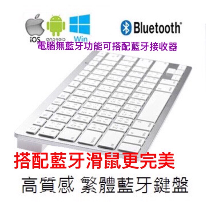 藍牙鍵盤有中文注音博通藍牙3 0 晶片 於平板手機電腦PC iOS Android 蘋果藍