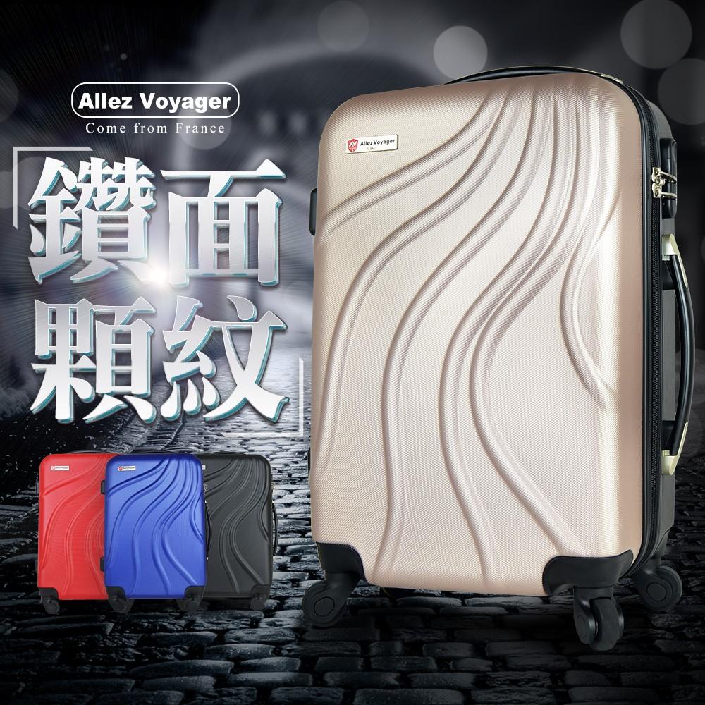 防刮顆粒紋行李箱登機箱20 吋ABS 輕量耐磨硬殼法國奧莉薇閣行雲流水系列