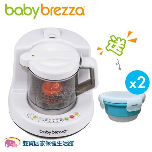 ~送贈品~  貨美國Baby Brezza 副食品自動料理機調理機babybrezza