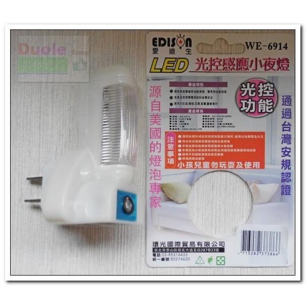 LED 光控感應小夜燈光感應夜燈亮度不足時自動亮燈