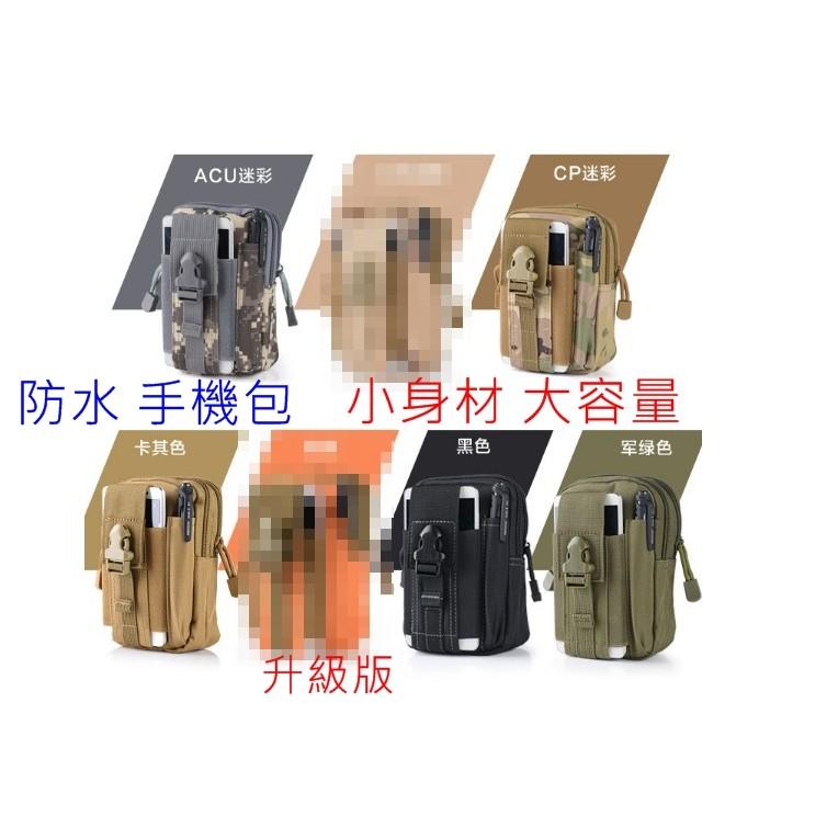 美軍海豹部隊 手機腰包迷彩包 腰包背包戰術腰包掛包腰掛包迷彩腰包手機包PORTER 登山包