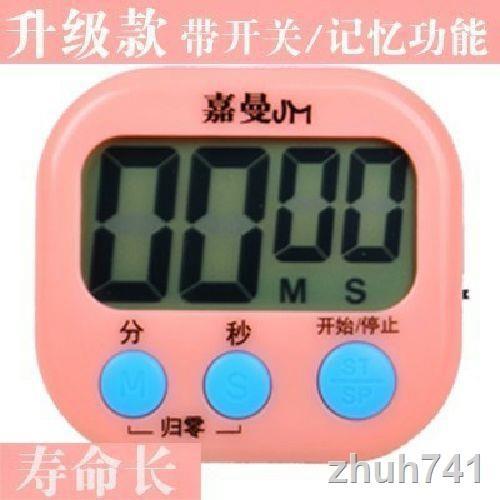 📣計時器現貨 鬧鐘定時器提醒學生器大聲工具大屏幕烘焙計時器嘉曼2017廚房秒表 鬧鐘 時鐘 計時 小鬧鐘 靜音計時器