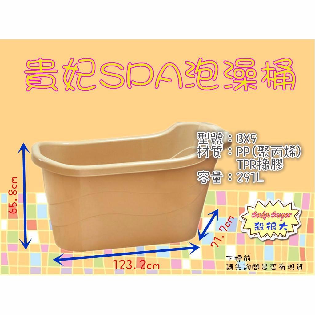 SadaSuper 貴妃SPA 泡澡桶BX9 BX 9 泡澡桶SPA 桶浴缸