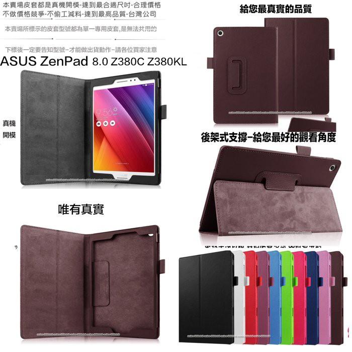 樂源送筆ASUS ZenPad 8 0 Z380C Z380KL LTE 8 吋皮套P02
