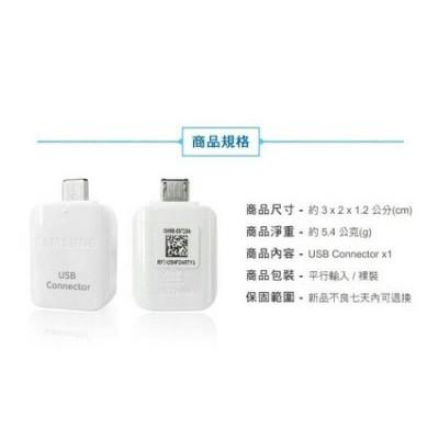 ~ 一年~三星GALAXY S7 S7 Edge ~OTG 適配器~USB Connect